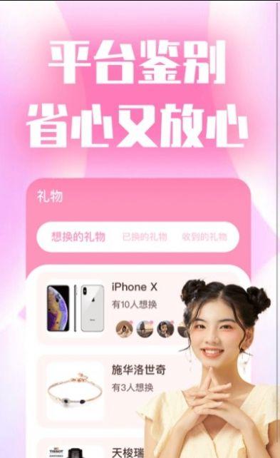 她礼app图3