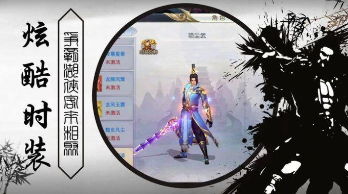 剑影幻梦官网版图1