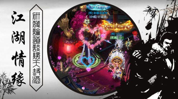 剑影幻梦官网版图片1