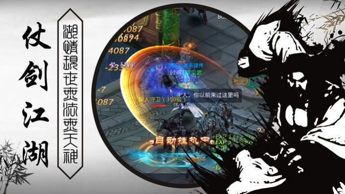 剑影幻梦官网版图3