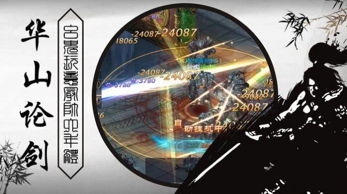 剑影幻梦官网版图2