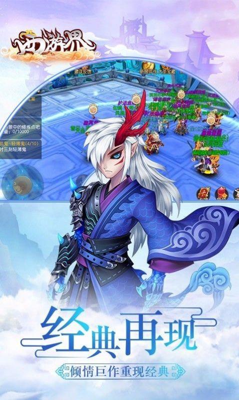 西游界星耀版游戏图3