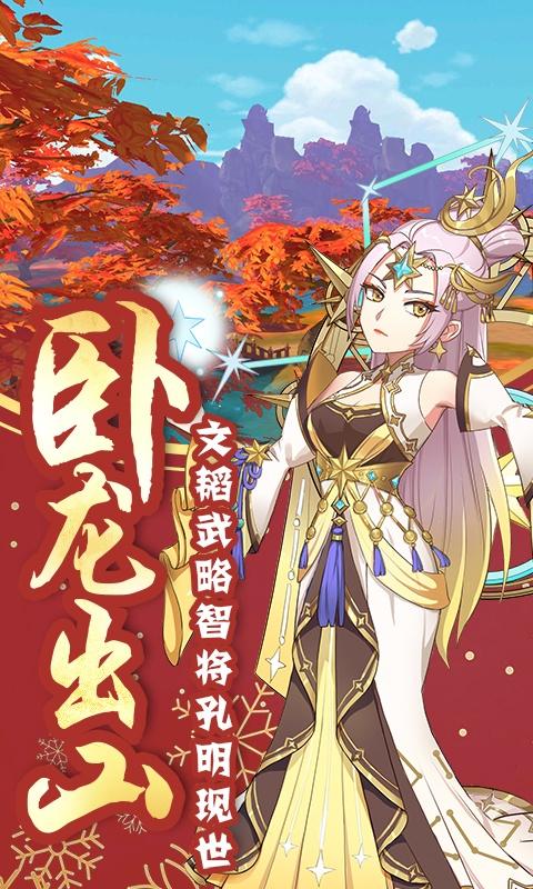 蜀山正传月卡特权版图片1