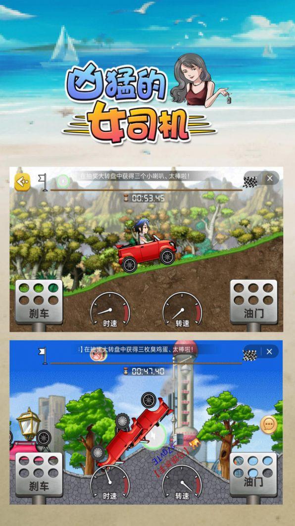 凶猛的女司机游戏图2