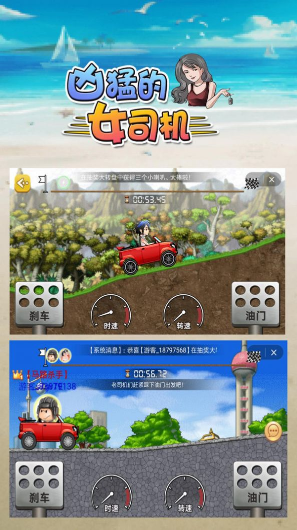 凶猛的女司机游戏图3