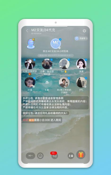 无中生友app图2