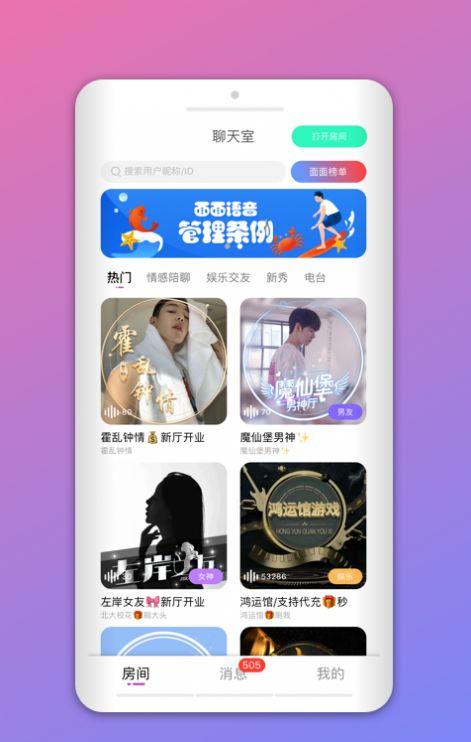 无中生友app图1