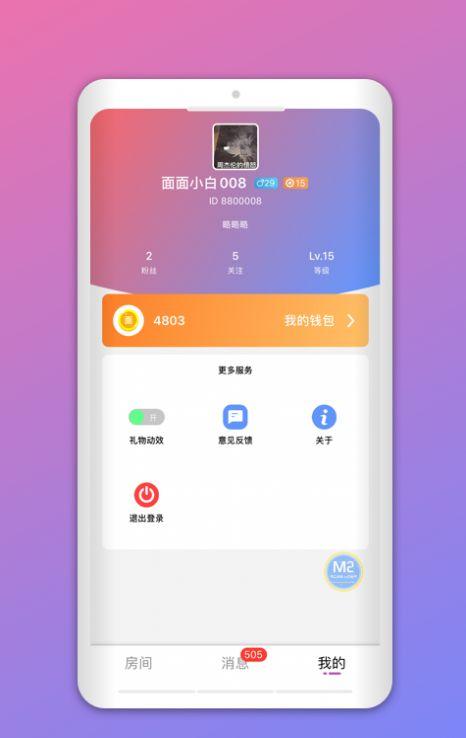 无中生友app图3
