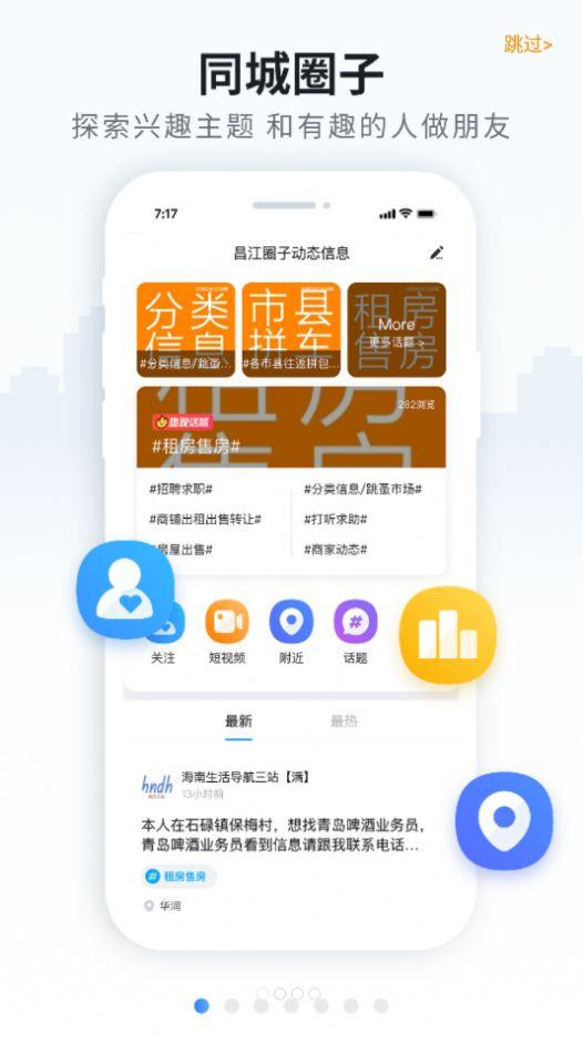 海南导航app图1