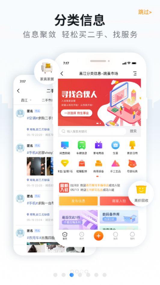 海南导航app图2