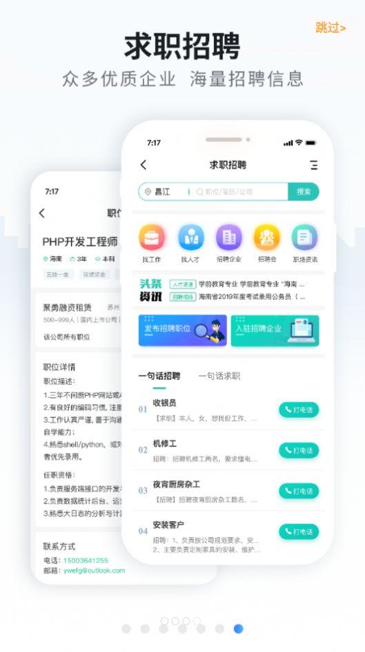 海南导航app图片1