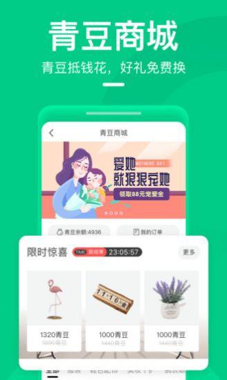 三草两木田野app图片1