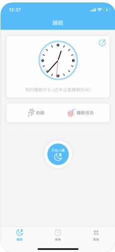 舒适睡眠app图1