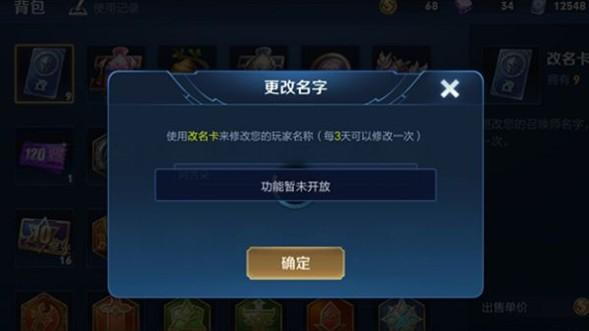 王者荣耀改名卡6月4日提示功能为什么没有开放?改名卡暂未开放原因[多图]