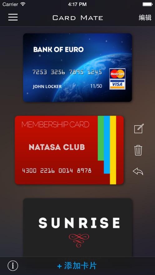 卡片管家图2