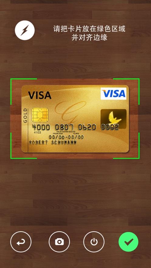 卡片管家图3