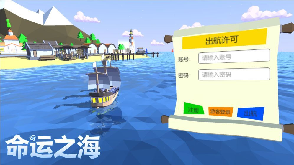 命运之海游戏图片1