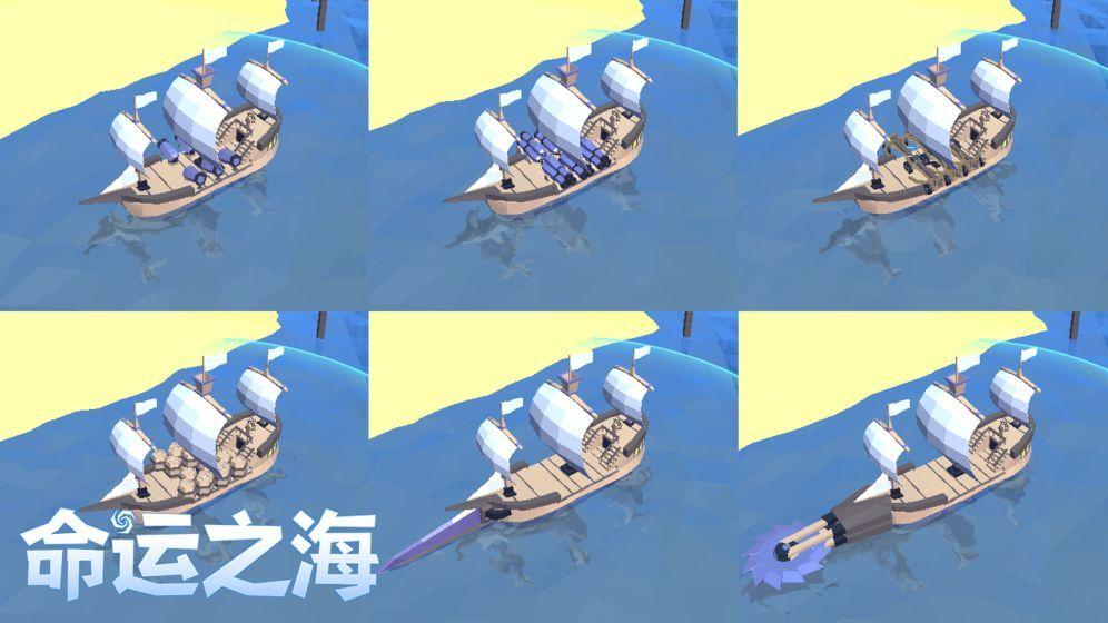 命运之海游戏图2