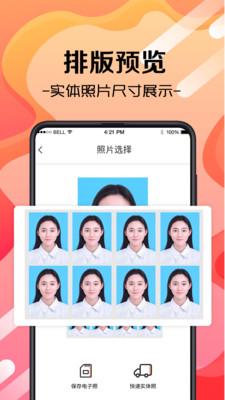 火山证件照app图3