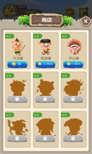 幸运养猪场游戏图2