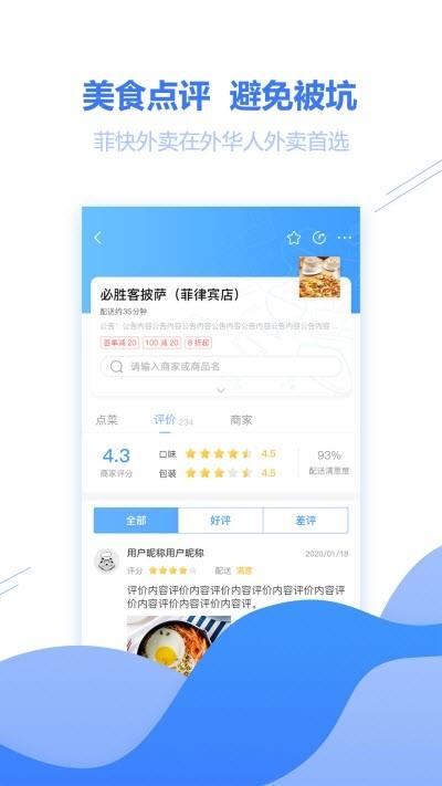 菲快外卖app图3