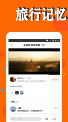 旅行记忆app图片1