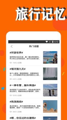旅行记忆app图3