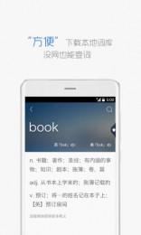 沪江小D词典图2