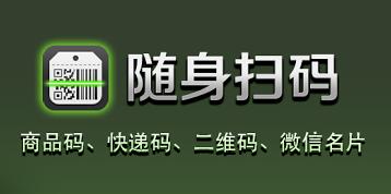 《扫码手电筒》最新安卓版 v1.0.1
